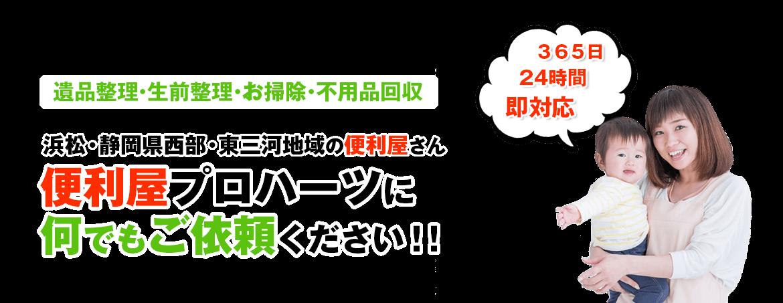 浜松・静岡県西部・東三河地域の便利屋さんプロハーツ