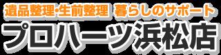 遺品整理・生前整理 暮らしのサポート プロハーツ浜松店│便利屋(べんりや)365日24時間受付 静岡県西部の浜松市周辺(浜松・磐田・袋井・掛川など)対応